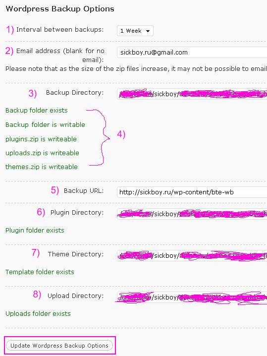 wordpress backup окно пошаговой настройки плагина