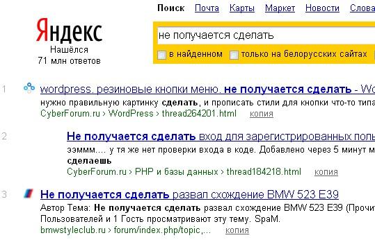 Пример на выдаче Яндекса