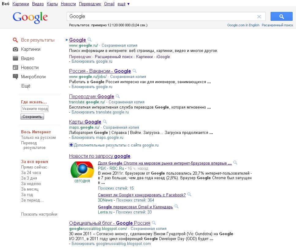 Новый Google