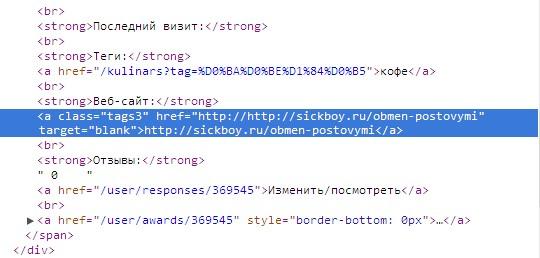 Смотрим html код ссылки