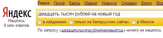 Вбиваем вот такой запрос в Яндекс