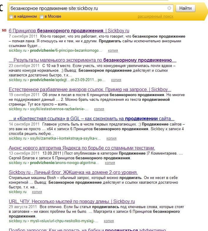 """Выдача Яндекса по запросу """"безанкорное продвижение"""" в пределах домена."""