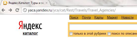 Требуемый URL раздела ЯКа.