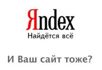 Новый алгоритм ранжирования Яндекса.
