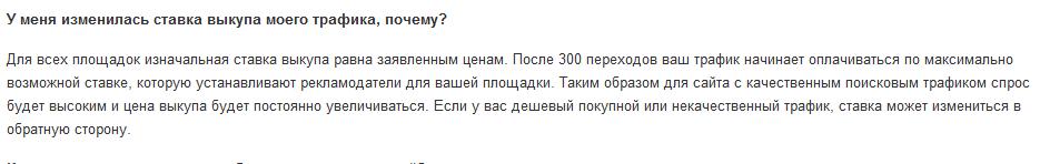 Кусочек текста из FAQ партнерки ElitePay.ru