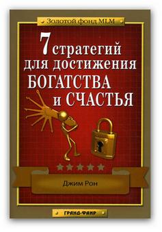 Книга: 7 стратегий достижения богатства и счастья.