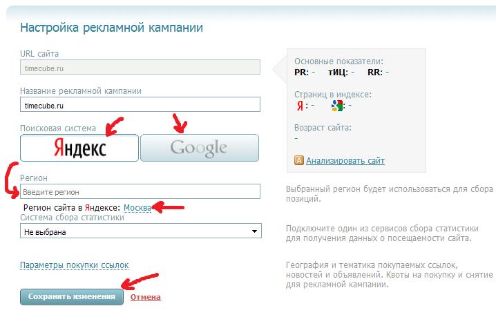 Выбираем поисковую систему для мониторинга позиций