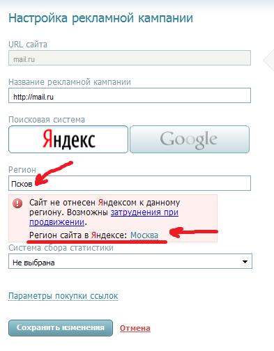 Как проверить регион сайта через Rookee.ru