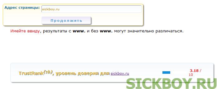 Траст сайта sickboy.ru