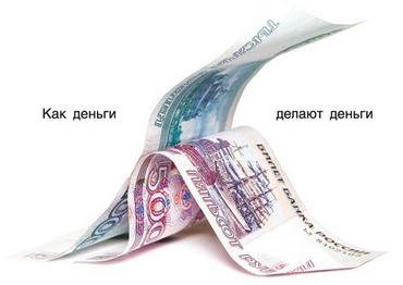 Фото: Как деньги делают деньги